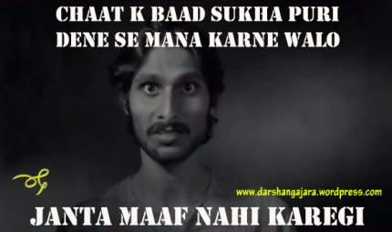 Janta Maaf Nahi Karegi Trolls #2