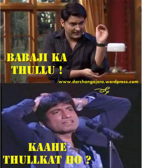 Kapil Sharma vs Raju Srivastav